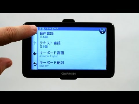 How to Change Chinese to English on a Garmin : Garmin GPS