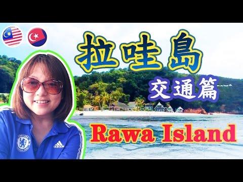 【馬來西亞旅遊。柔佛】Rawa Island | 拉哇島之交通篇 | eunicelicious TV