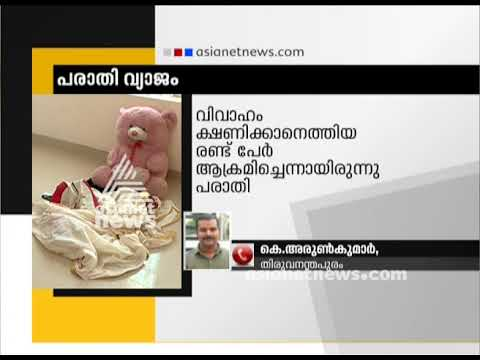 Police finds the complaint on Strangers attacked home in Trivandrum was fake