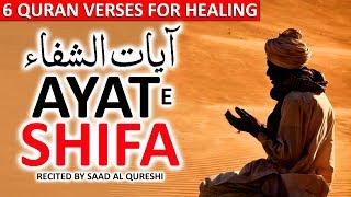 AYAT E SHIFA آيات الشفاء To CURE All Diseases, Sickness And Illness ᴴᴰ - Ruqyah Healing Health