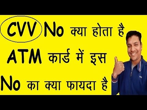 What is CVV No In ATM and Benefit Of CVV No In ATM [Hindi] CVV NO IN ATM | Mr.Growth
