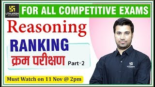 Ranking Part-2 | क्रम प्रशिक्षण | Reasoning | For all competitive exams | By Bhawani sir
