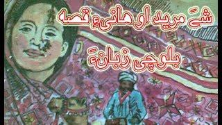 Shay Mureed and hani story in Balochi | Shay Mureed 0 hani e qissa Balochi zuban a