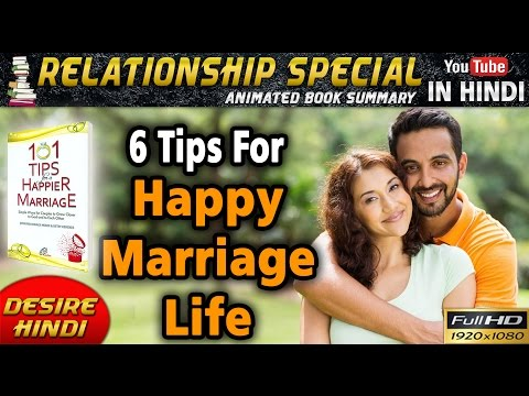 HOW TO LIVE HAPPY MARRIED LIFE IN HINDI | 101 TIPS FOR HAPPIER MARRIAGE RELATIONSHIP | DESIRE HINDI