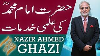 Subh E Noor | Hazrat Imam Muhammad (RA) ki Ilmi Khidmat | 16 July 2018 | 92NewsHD