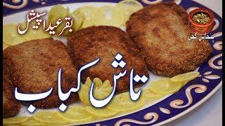 Taash Kabab مزیدار تاش کباب Bakra Eid Special Recipe بکرا عید کی اسپیشل ڈش #Eid2019 (PK)