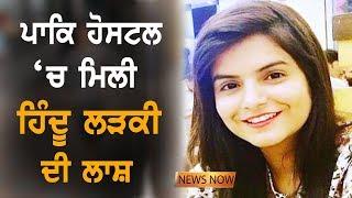 ਪਾਕਿਸਤਾਨ ਦੇ Girls Hostel 'ਚ ਹਿੰਦੂ ਲੜਕੀ ਦੀ ਮਿਲੀ ਲਾਸ਼ | NEWS Now