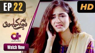 Pakistani Drama   Phir Wajah Kya Hui - Episode 22   Aplus   Alyy, Rizwan, Faria, Maira