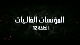 Ahwal Anas Episode 12 - (أحوال الناس الحلقة 12 (المؤنسات الغاليات