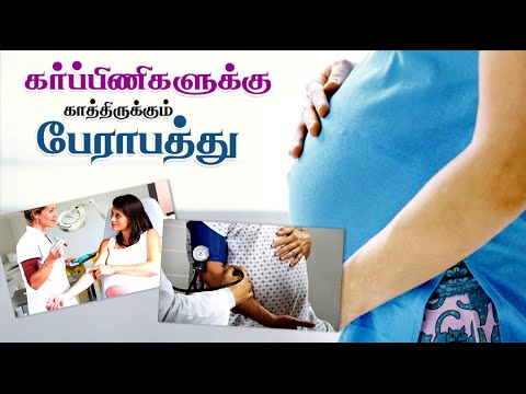 Arivom Aayiram- What Causes High Blood Pressure During Pregnancy?