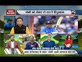 Will MS Dhoni Play Till 2020 T20 World Cup Experts Reply