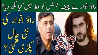 Rao Anwar Letter To Chief Justice Of Pakistan | Neo News