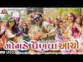 Gomade Painva Aayo - Jignesh Kaviraj - HD Video - Latest Gujarati Song 2019 Mp3
