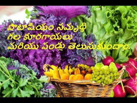 Telugu Rich Potassium Vegetables and Fruits| Potassium Rich Foods| Kratika Tv