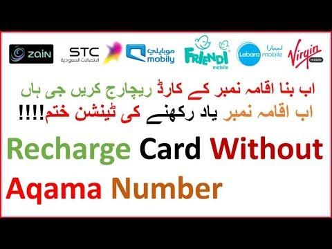 Now Recharge Card Without Aqama/iqama Number ( Saudi Arabia )Zain,STC,Mobily,Lebera,friendi,virgin