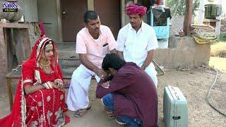 नई रीती रिवाज में घर जवाई कैसे बनाया जाता है  देखिए इस वीडियो में राजस्थानी कॉमेडी 2018