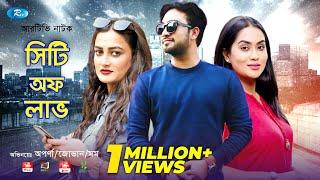 City Of Love   সিটি অফ লাভ   Jovan   Aparna   Momo   Dipu Hazra   Rtv Drama Special