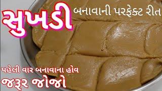 સુખડી બનાવવાની પરફેક્ટ રીત/ ગરમાગરમ સોફ્ટ સુખડી/ Gujarati Style Sukhadi Recipe