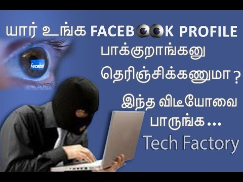 Find Who Viewed Your Facebook Profile In Tamil {Tech Factory}