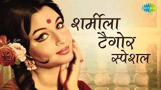 Weekend Classic Radio Show | Sharmila Tagore Special | शर्मीला टैगोर स्पेशल | HD Songs