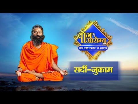How To Cure Cough and Cold With Yoga & Ayurveda । Swami Ramdev | Yog Se Arogya Tak
