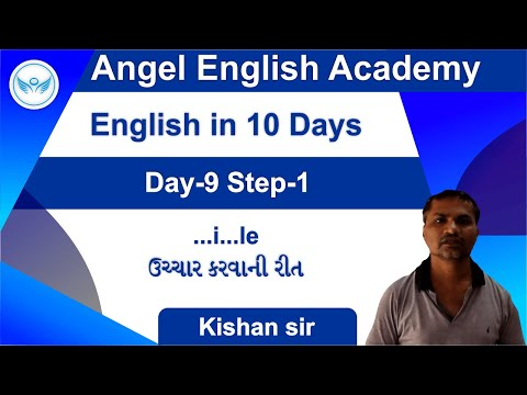How to Pronounce ...i...le and Spelling in English - [Gujarati] English in 10 Days