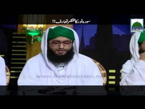 Surah Noor Ka Mukhtasar Taruf - Ramadan Special