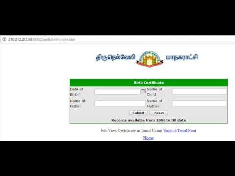 Birth certificate online Tamilnadu