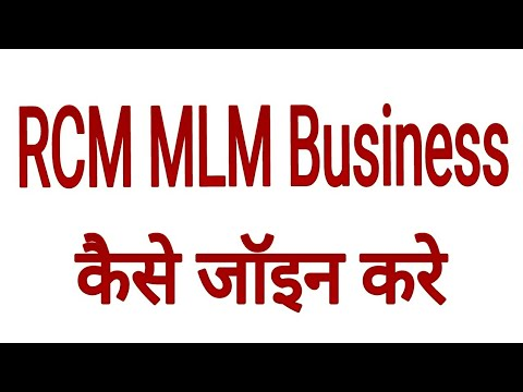 RCM MLM Business कैसे Join करे Mobile से ??