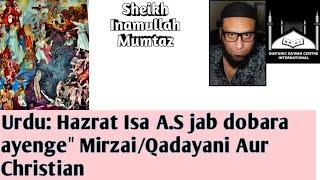 Urdu: Hazrat Isa A.S jab dobara ayenge.(by Inamullah Mumtaz)