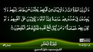 59: Surah Al-Hashr {TAJWEED QURAN} by Siekh Mahmood Khalil Al Husari (Husary)
