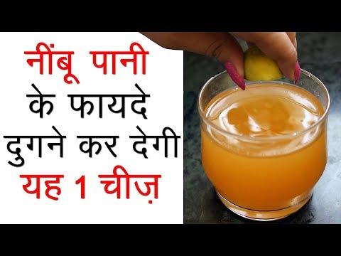 नींबू पानी के फायदे दुगने कर देगी यह 1 चीज़ | Lemon Water Recipe | Ramzan Special