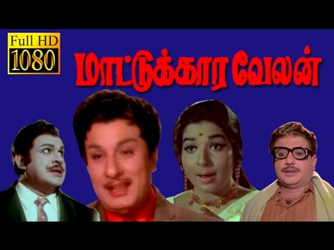 Tamil Super Hit Movie | Mattukara Velan | M.G.R, Jayalaitha, Lakshmi | Full HD Movie