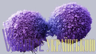 Download Чому не всі хворіють на рак? - Vsauce українською Video
