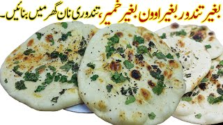 Naan without Tandoor I No Oven No Tandoor No Yeast Naan Recipe I Tandoori Naan Recipe