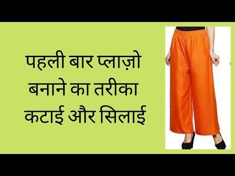 सिंपल प्लाजो पैंट्स कैसे बनाये : कटाई और स्टीचिंग Simple Palazzo Pants : cutting & sewing Hindi