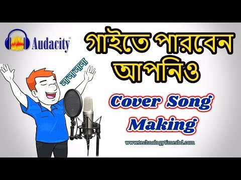 How To Make a Karaoke Cover Song With Audacity | Be A Professional Singer !!!