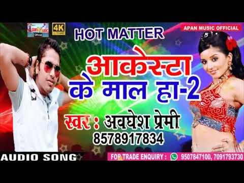 Xxx Mp4 अवधेश प्रेमी का आर्केस्ट्रा हिट Song Arkestra Ke Mal Ha 2 Awadhesh Premi New Bhojpuri Song 3gp Sex
