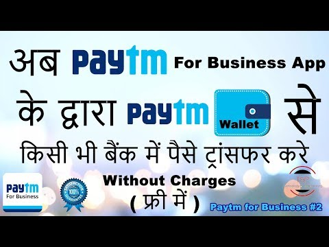 [Hindi] Paytm for Business #2 || Without Charges - How to Transfer Money from Paytm to Bank Account