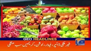 Geo Headlines -  01 AM - 18 October 2017