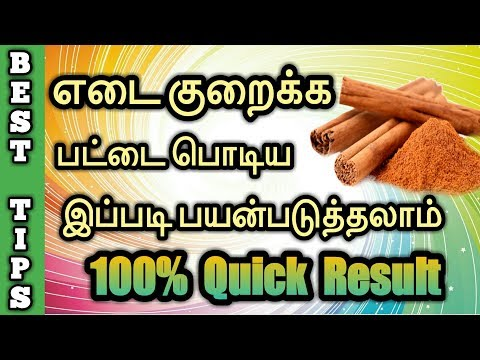 How to reduce weight at home in 7 days in Tamil | Fast Result | Men & women | Home Remedy