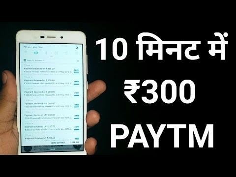 सिर्फ 10 मिनट में कमाओ ₹300 FREE PAYTM CASH