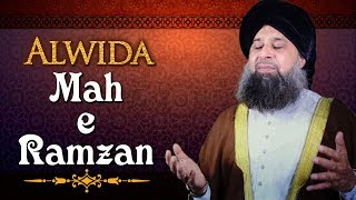 Alwada Mah e Ramzan Naat with Lyrics - Owais Raza Qadri Naat 2018 - Ramzan Naats 2018 - Ibaadat