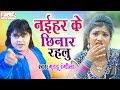 Guddu Rangila क सबस ह ट ग न नईहर क छ न र रहल Superhit Bhojpuri Hit Songs 2017 New mp3