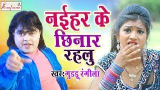 Guddu Rangila का सबसे हिट गाना नईहर के छिनार रहलू Superhit Bhojpuri Hit Songs 2017 New