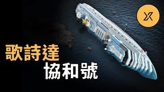 歌詩達協和號觸礁事件