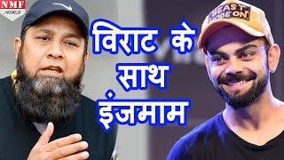Anderson-Kohli विवाद में Inzmam ul Haq ने दिया Virat Kohli का साथ