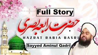 Hazrat Rabiya Basri Full Latest Bayan By Sayyed Aminul Qadri