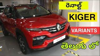 Renault Kiger Variants in Telugu | Kiger Variants Telugu lo | Kiger Telugu Review | Kiger Prices|TCG