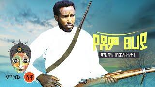 Ethiopian Music : Dagne Walle ዳኜ ዋለ (የደም ፀሐይ)  - New Ethiopian Music 2021(Official Video)